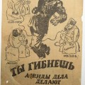 German WW2 original leaflet for Russian soldiers - You die for Jews