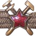 Original badge of the air force technical engineer